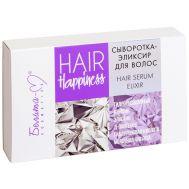 "Сыворотка-эликсир для волос ""Hair Happiness"" (8 шт. х 5 мл) (10610596)"