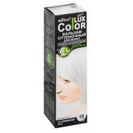 """Оттеночный бальзам для волос """"Color Lux"""" тон: 19, серебристый"""