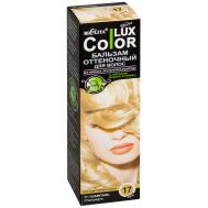 """Оттеночный бальзам для волос """"Color Lux"""" тон: 17, шампань"""