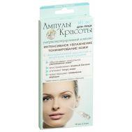 """Комплекс для лица """"Интенсивное увлажнение и тонизирование кожи"""" (10 шт. х 2 мл)"""