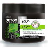 """Маска-детокс для волос """"С черным углем и экстрактом листьев нима"""" (300 мл)"""