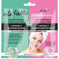 """Увлажняющая маска под глаза и увлажняющая маска для лица """"#SelfieMix""""  (2x7 мл) (10324914)"""