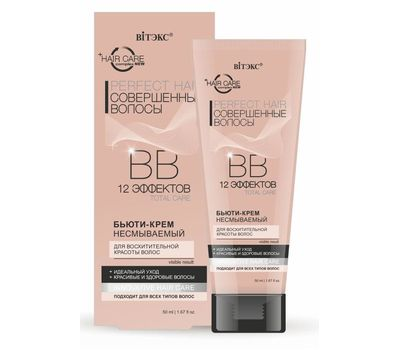 """BB бьюти-крем для волос """"Совершенные волосы"""" (50 мл) (10553542)"""