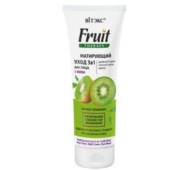 "Матирующий уход 3в1 для лица с киви ""Fruit Therapy"" (75 мл) (10323237)"